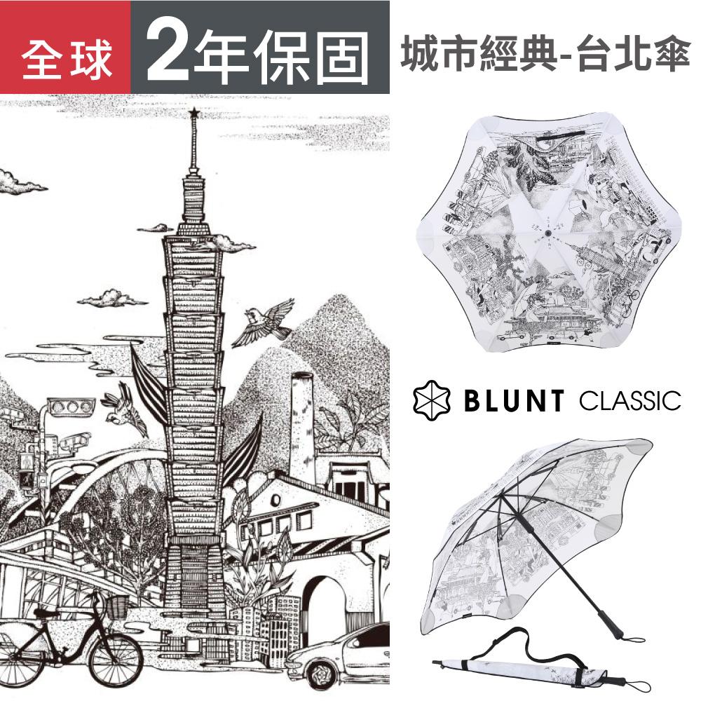 BLUNT保蘭特 抗強風 台北城市傘 全球限量款 - 直傘 (旭日白)