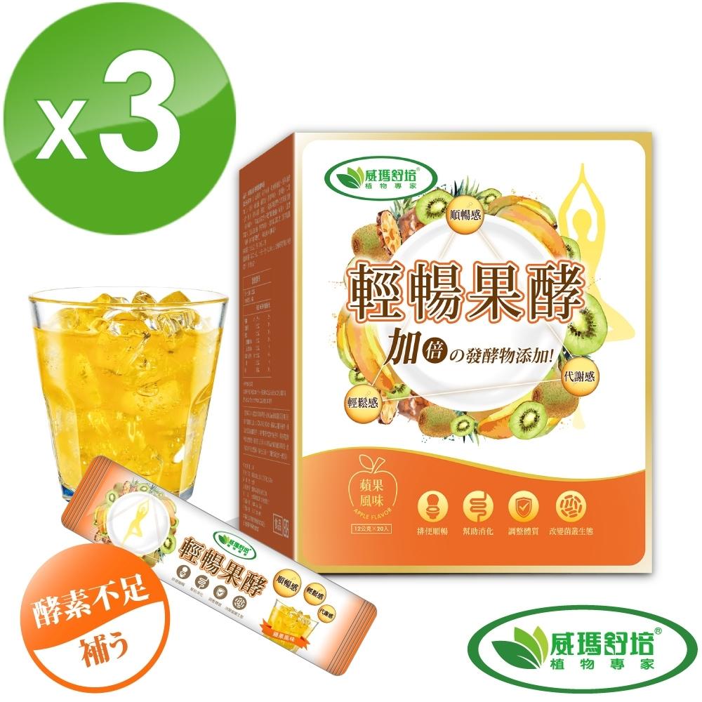 威瑪舒培 輕暢果酵 共3盒 (12gx20包/盒)