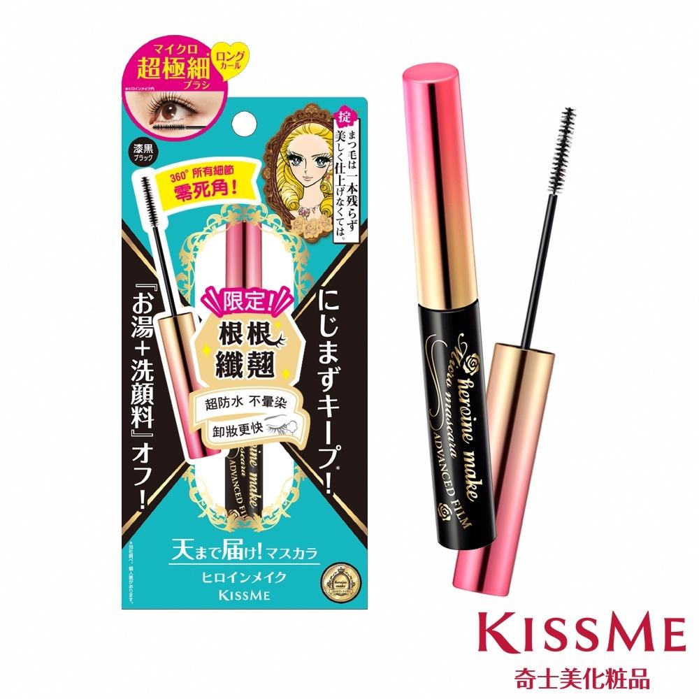 KISS ME花漾美姬細睫控360°零死角睫毛膏 4.5g