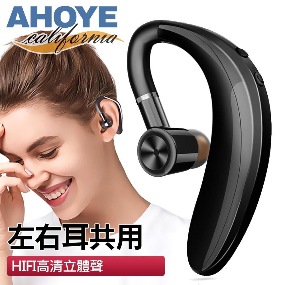 AHOYE 5.0商務藍芽耳機(左右耳共用)