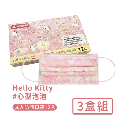 HELLO KITTY 台灣製防護口罩成人款-心型泡泡款(12入x3盒/組)