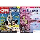 CNN互動英語互動光碟版(1年12期)+ Live互動日本語互動光碟版(1年12期)