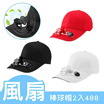 超涼感防曬風扇棒球帽(超值2入)