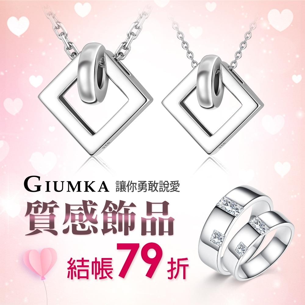 GIUMKA質感飾品結帳79折