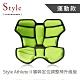 Style Athlete II 軀幹定位調整椅 升級版 綠 product thumbnail 2