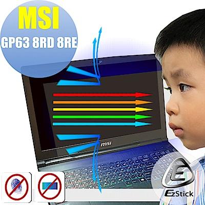 EZstick MSI GP63 8RE 8RD 專用 防藍光螢幕貼