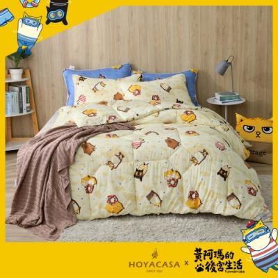 【HOYACASA 】x黃阿瑪聯名系列-可水洗羽絲絨暖暖冬被運動系列-米色(雙人3KG)