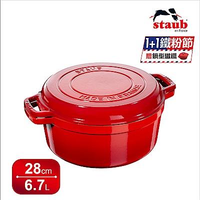 法國Staub 3合1圓型鑄鐵鍋 28cm 櫻桃紅
