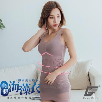 GIAT台灣製200D海藻胜肽膠原潤肌塑型內搭衣(背心款-F.裸沙)