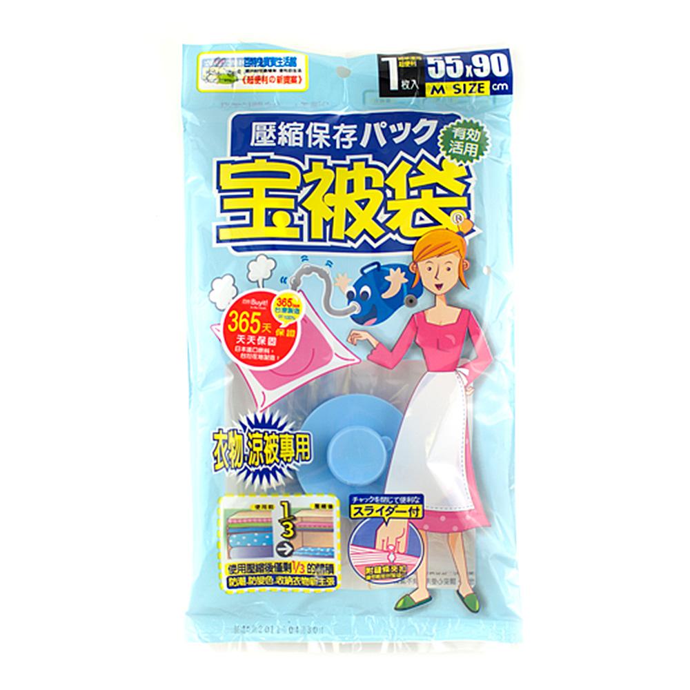 【百特兔】衣物棉被壓縮袋M-55x90cm