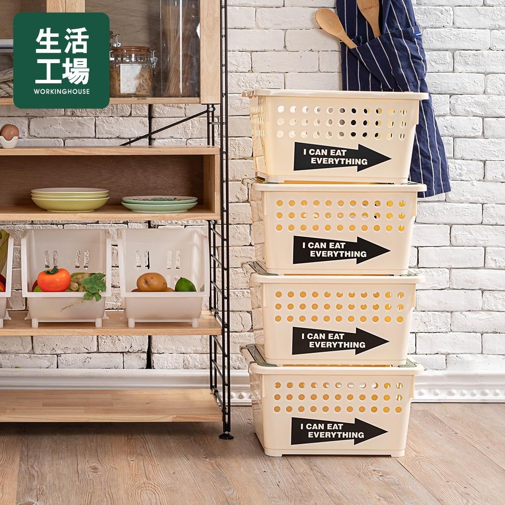 【女神狂購物↓38折起-生活工場】EAT收納籃-米黃(小)