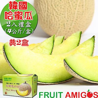 愛蜜果 韓國高糖度哈密瓜2入禮盒 共2盒~約4公斤/每盒(日本品種)