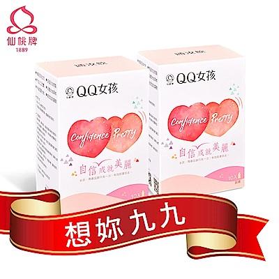 【仙桃牌】QQ女孩 高倍青春濃縮液想妳久久優惠組 (2盒入)(10包/盒)