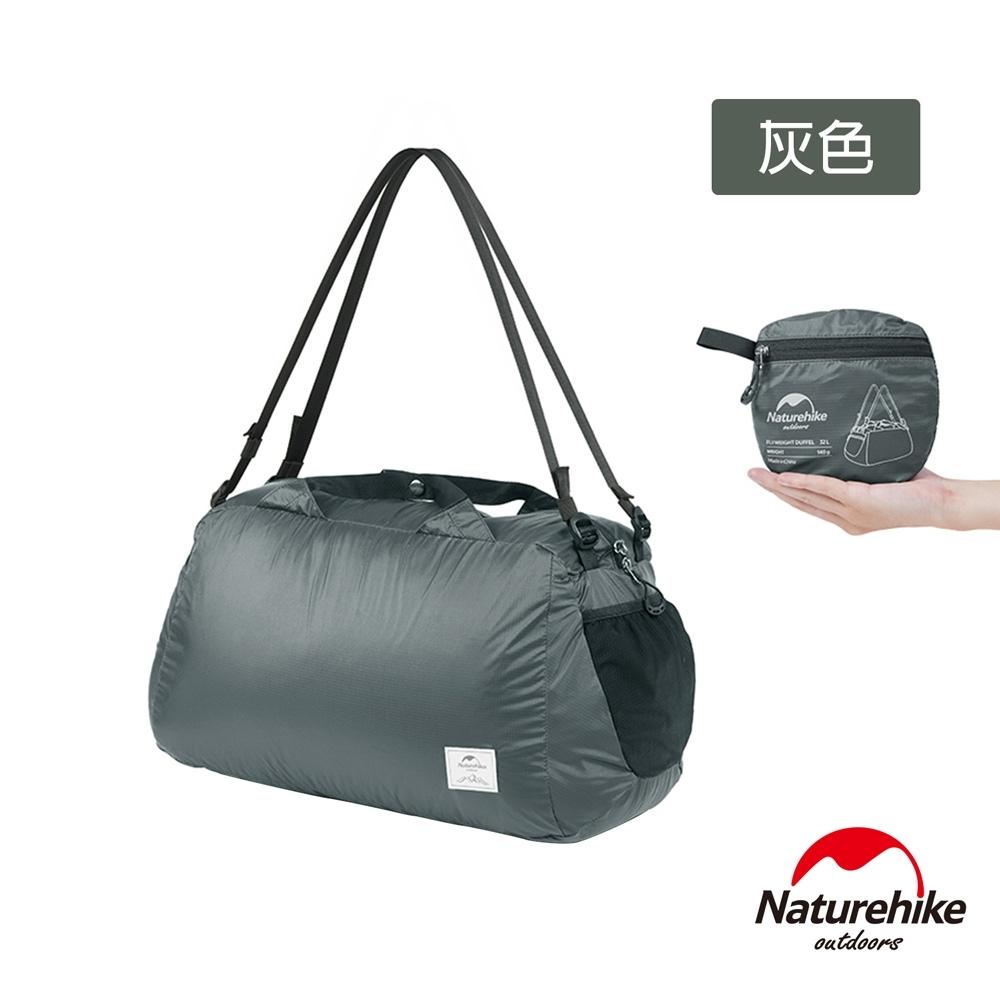 Naturehike 32L云騫輕巧便攜防潑水耐磨折疊旅行手提包 肩背包 灰色-急