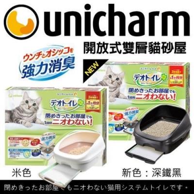 日本Unicharm《開放式雙層貓砂屋》抗菌消臭貓便盆
