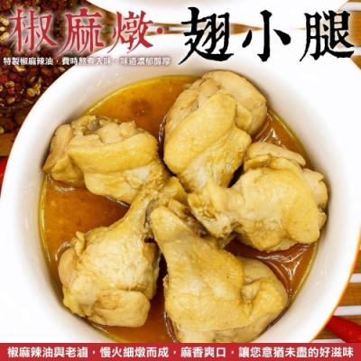 (滿699免運)【海陸管家】椒麻滷味-滷翅小腿1包(5支/約150g)
