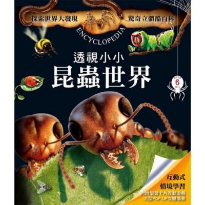閣林文創 驚奇立體酷百科-透視小小昆蟲世界