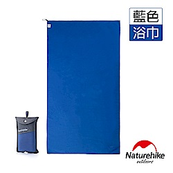 Naturehike吸水戶外抗菌速乾浴巾 藍色-急