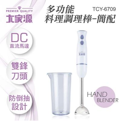 大家源 多功能料裡調理棒(簡配) TCY-6709