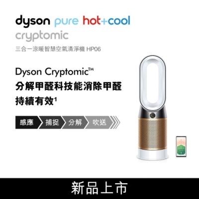 Dyson戴森 Pure Hot+Cool Cryptomic 涼暖清淨機 HP06 白金色