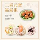 果貿吳媽家 鼠來福氣-三喜元寶免運組(年菜預購)