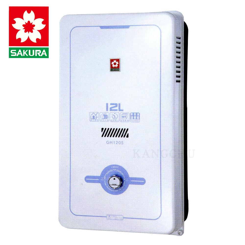 櫻花牌 GH1205 一般大廈用12L屋外型熱水器(桶裝)