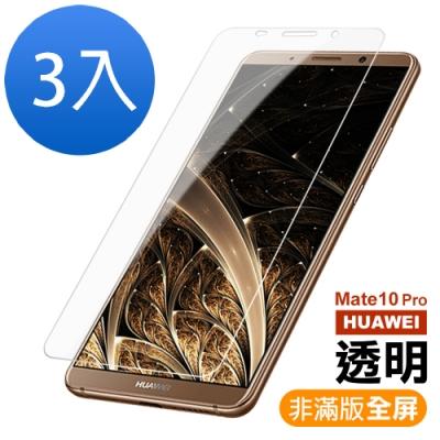 華為 Mate10Pro 鋼化玻璃膜 手機 保護貼-超值3入組