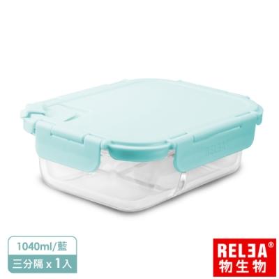 RELEA 物生物 三分隔耐熱玻璃微波保鮮盒-1040ml(蒂芬妮藍款)