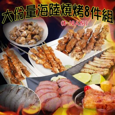 老爸ㄟ廚房 大份量海陸燒烤8件組 (8-10人份)