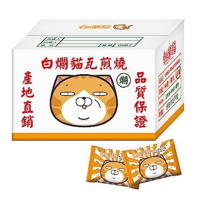 卡滋 白爛貓台灣味瓦煎燒禮盒