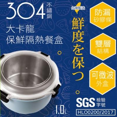 【3G+ Storage Box】KL-B1912大卡龍保鮮隔熱餐盒-2入(台灣製 保鮮盒 隔熱 圓形 便當盒 餐盒 附餐具 野餐)