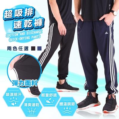 CS衣舖 輕量速乾 機能涼感束口褲運動褲(男女可穿)