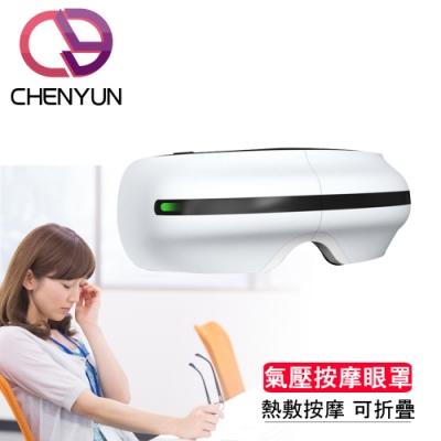 【CY 呈云】第四代 氣壓熱敷6D眼部按摩機(充電摺疊款 CY-96)