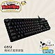 羅技 G512機械式電競鍵盤-GX觸感軸 product thumbnail 1