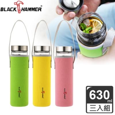 【3入組】BLACK HAMMER晶透耐熱玻璃水瓶630ml(附布套)