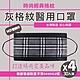 丰荷 雙鋼印 醫用口罩 灰黑格-成人(30入/盒)x4盒 product thumbnail 1