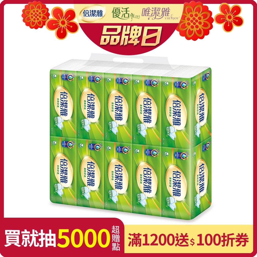 [限時搶購]倍潔雅柔軟舒適抽取式衛生紙150抽10包x6袋/箱