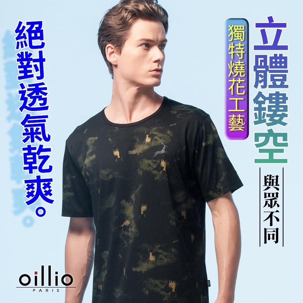 oillio歐洲貴族 超涼爽透氣圓領T恤 立體鏤空雷射工藝 黑色