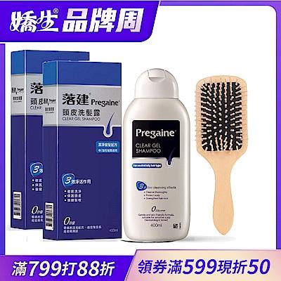 [時時樂限定]落建 頭皮洗髮露-潔淨健髮400ml2入加送氣墊梳