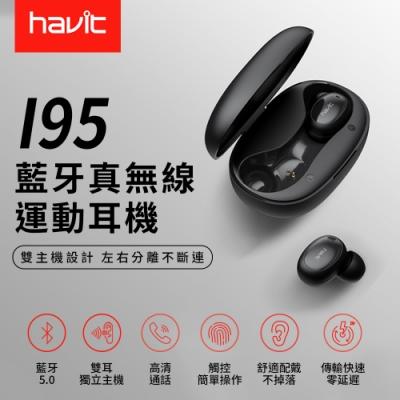【海威特Havit】I95 藍牙5.0真無線運動耳機(芯片升級 左右耳雙主機)