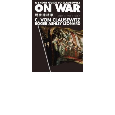 戰爭論精華