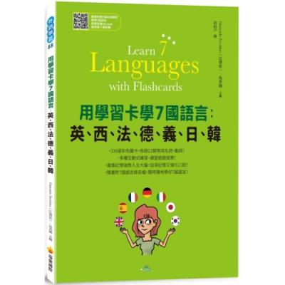 用學習卡學7國語言:英、西、法、德、義、日、韓(隨書附7國名師親錄標準7國語言朗讀音檔QR Code)