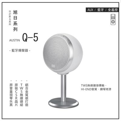 Austin Q-5專業藍牙揚聲器音響喇叭