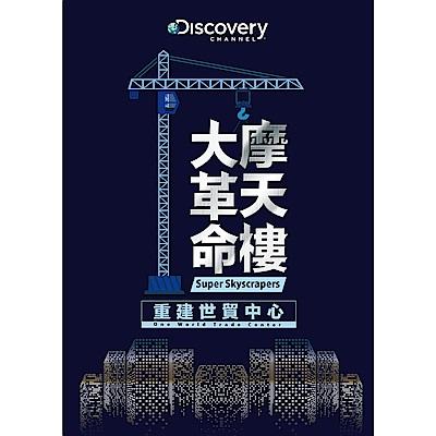 摩天樓大革命:重建世貿中心 DVD