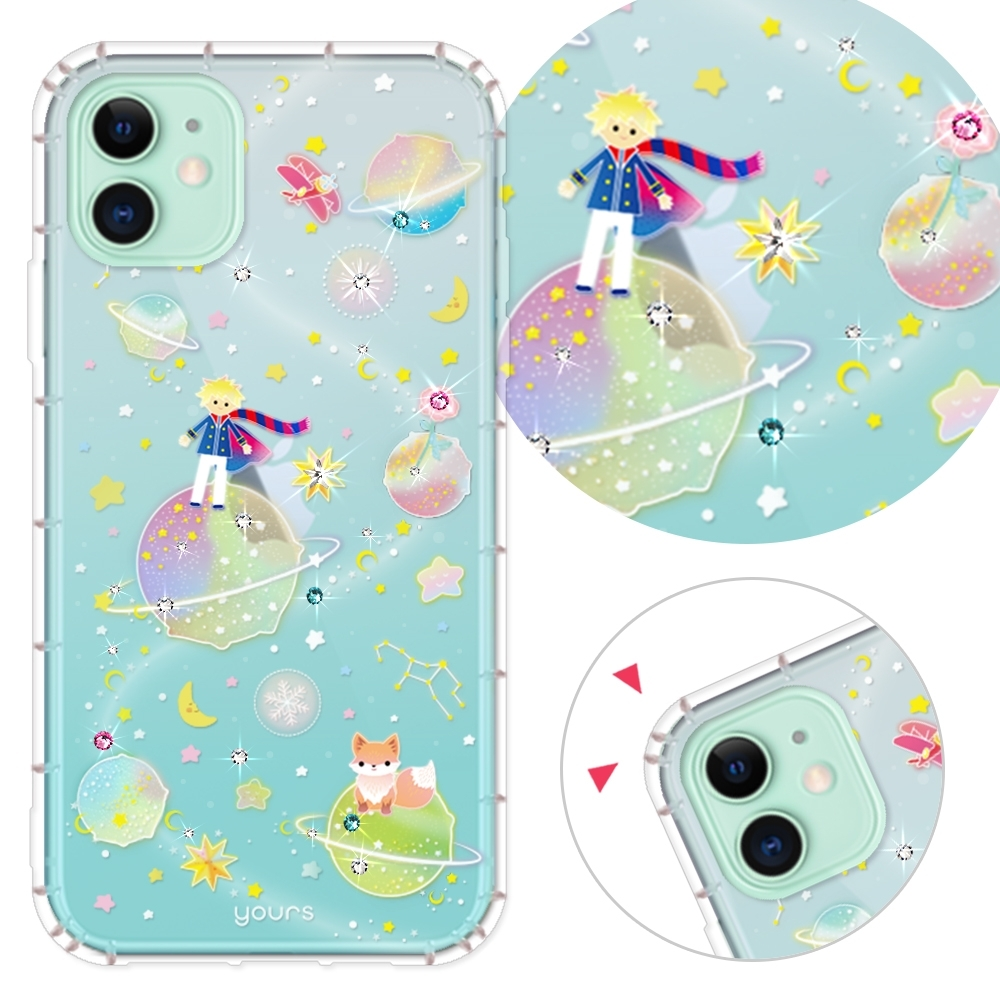 YOURS APPLE iPhone 11 6.1吋 奧地利彩鑽防摔手機殼-小王子