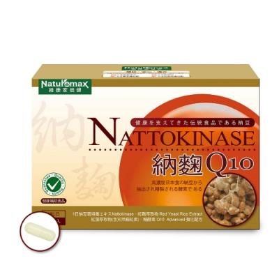 NatureMax家倍健 納麴Q10膠囊(30粒/盒)