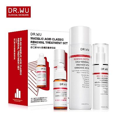 DR.WU 杏仁酸18%煥膚限量療程組