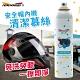 【耐久美】安全帽內襯清潔劑-180ml 細緻幕斯 消除臭味 防護效果 product thumbnail 1