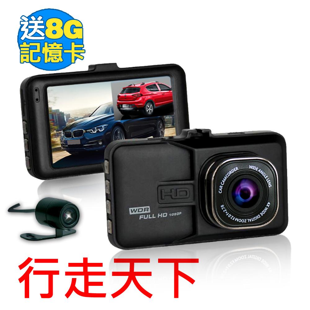 行走天下 CR-06 高畫質雙鏡頭行車記錄器-加贈8G記憶卡 @ Y!購物