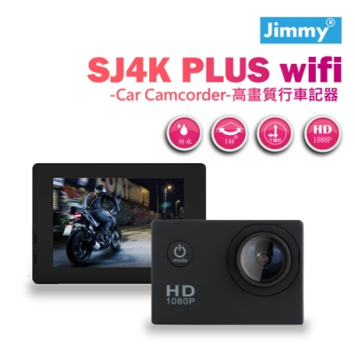 【Jimmy】1080p極限運動防水型SJ4K PLUS WIFI版汽機車兩用行車紀錄器